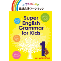 Super English Grammar for Kids Level 1