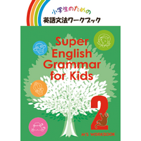Super English Grammar for Kids Level 2