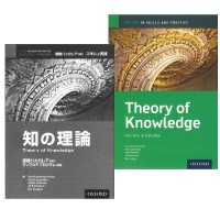 Theory of Knowledge Skills and Practice / 知の理論 スキルと実践(日本語訳付き版)