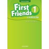 First Friends 1 Teacher's Book (Japanese)
