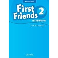First Friends 2 Teacher's Book (Japanese)