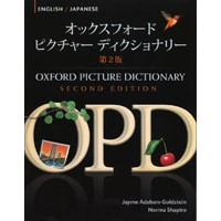Oxford Picture Dictionary (2/E) English-Japanese Edition