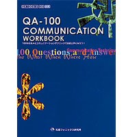 QA シリーズ QA-100 Communication Workbook
