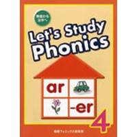Let's Study Phonics 発音から文字へ 4 Student Book