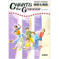 Chants for Grammar Teacher's Handbook (解答 + 解説)
