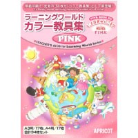 Welcome to Learning World PINK Book Teacher's Aids for LW PINK Set