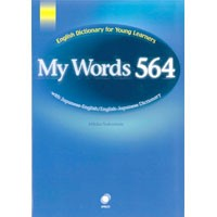 My Words 564 Dictionary