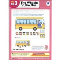Pink/No.3 Wheels on the Bus