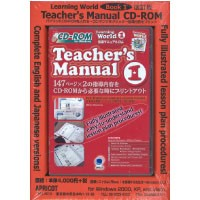 Learning World Book 1 (2/E) Teacher's Manual CD-ROM